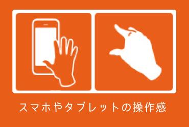 スマートフォンやタブレット製品の操作感